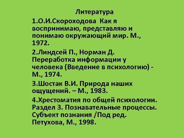 Литература 1. О. И. Скороходова Как я воспринимаю, представляю и понимаю окружающий