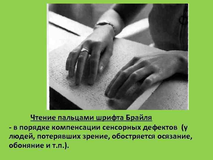 Чтение пальцами шрифта Брайля - в порядке компенсации сенсорных дефектов (у людей,