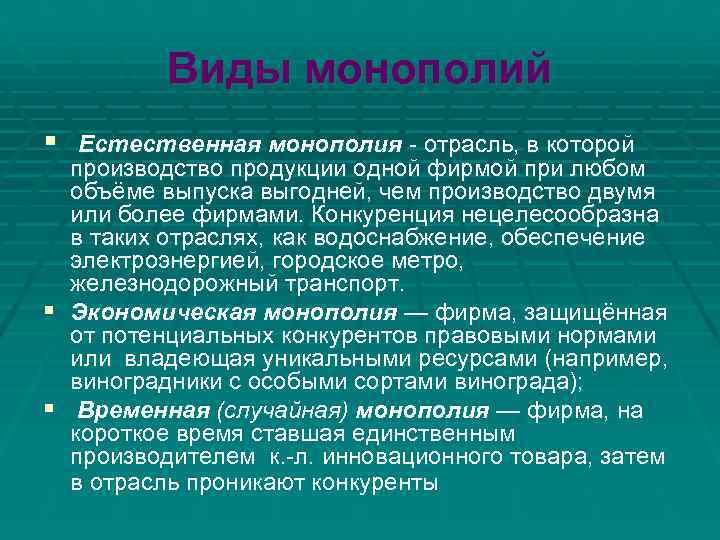 Виды монополий § Естественная монополия - отрасль, в которой  производство
