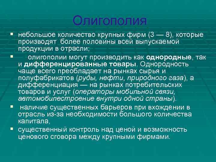 Олигополия § небольшое количество крупных фирм (3 — 8), которые