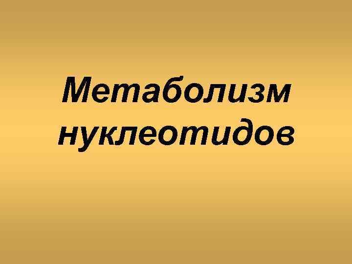 Метаболизм нуклеотидов
