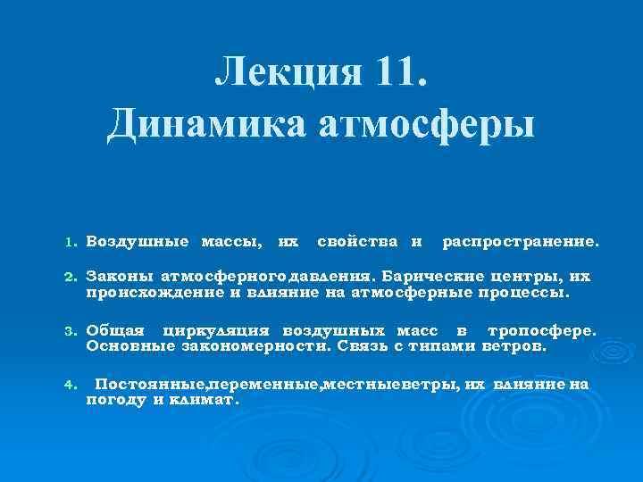 Лекция 11.   Динамика атмосферы 1.  Воздушные массы, их