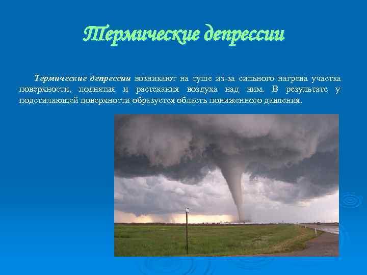 Термические депрессии возникают на суше из-за сильного нагрева участка поверхности, поднятия