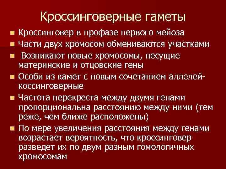 Кроссинговерные гаметы n  Кроссинговер в профазе первого мейоза n  Части