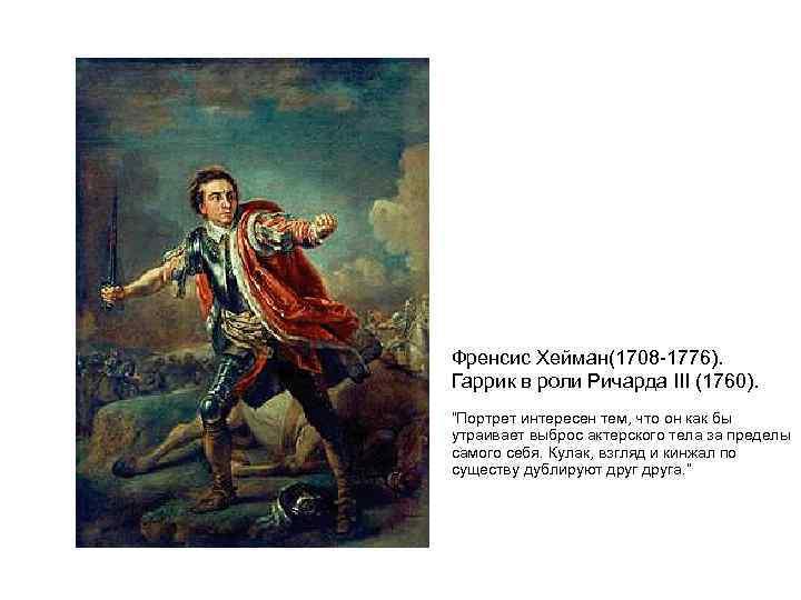 "Френсис Хейман(1708 -1776). Гаррик в роли Ричарда III (1760). ""Портрет интересен тем, что он"