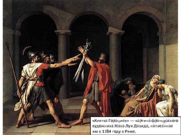 «Клятва Горациев» — картина французского художника Жака Луи Давида, написанная им в 1784