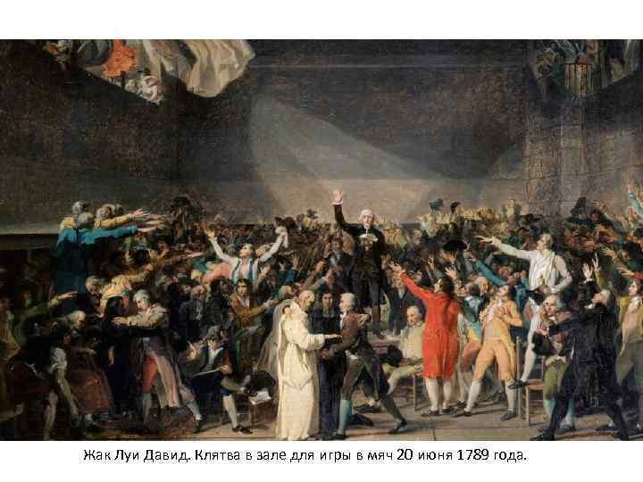 Жак Луи Давид. Клятва в зале для игры в мяч 20 июня 1789 года.