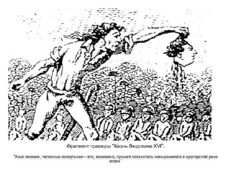 """Фрагмент гравюры """"Казнь Людовика XVI"""".  """"Хаос мимики, телесные"""