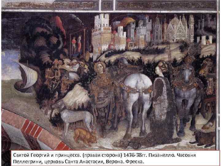 Святой Георгий и принцесса. (правая сторона) 1436 -38 гг. Пизанелло. Часовня Пеллегрини, церковь Санта