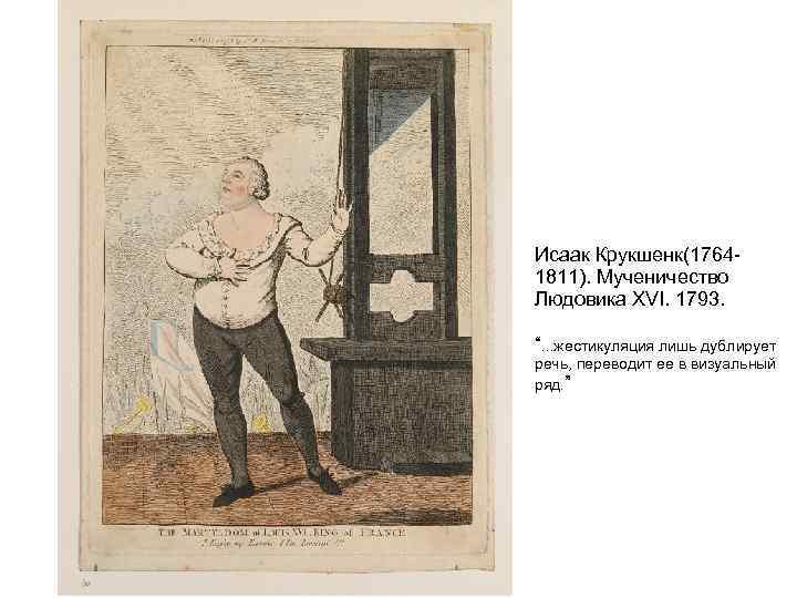 "Исаак Крукшенк(1764 - 1811). Мученичество Людовика XVI. 1793.  "". . . жестикуляция лишь"