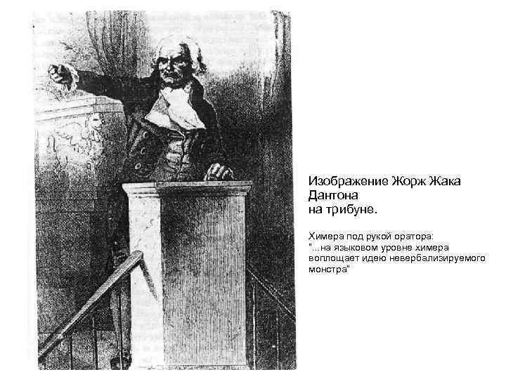 """Изображение Жорж Жака Дантона на трибуне.  Химера под рукой оратора: """". . ."""