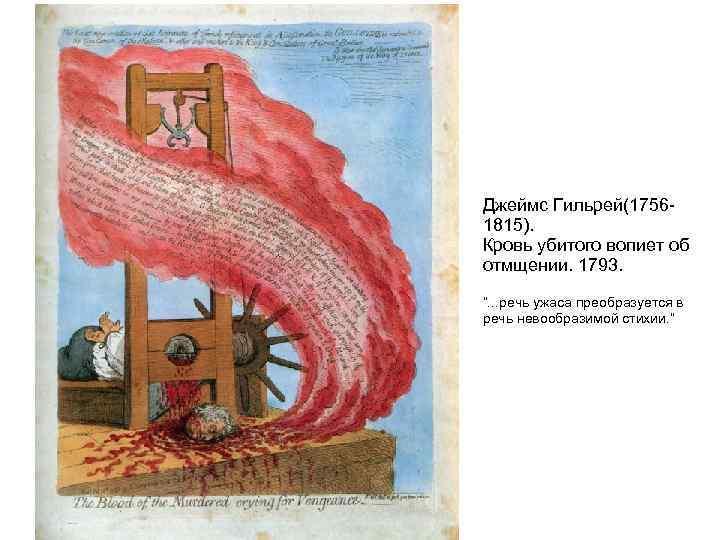 """Джеймс Гильрей(1756 - 1815). Кровь убитого вопиет об отмщении. 1793.  """". . ."""