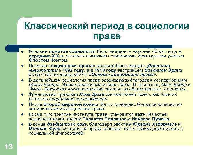 Классический период в социологии    права l  Впервые