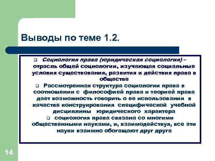 Выводы по теме 1. 2.   q  Социология права (юридическая социология)