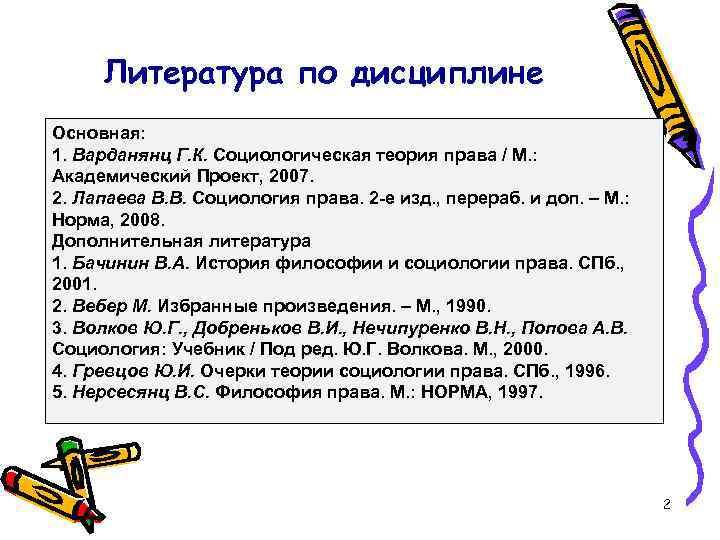 Литература по дисциплине Основная: 1. Варданянц Г. К. Социологическая теория права / М.