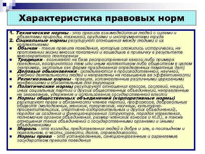 Характеристика правовых норм 1. Технические нормы - это правила взаимодействия людей с