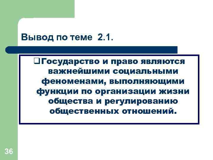 Вывод по теме 2. 1.   q Государство и право являются