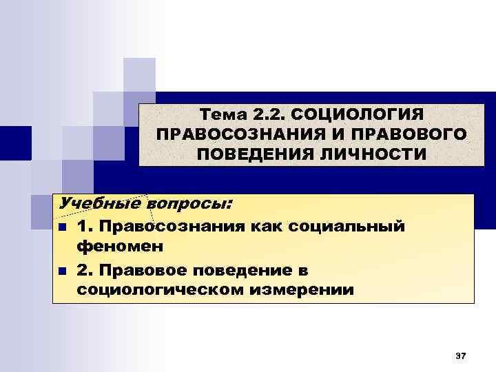 Тема 2. 2. СОЦИОЛОГИЯ  ПРАВОСОЗНАНИЯ И ПРАВОВОГО