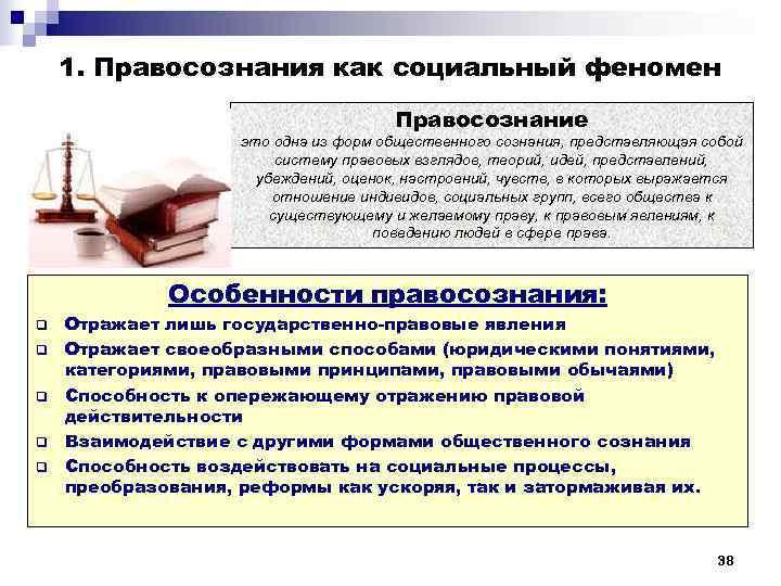 1. Правосознания как социальный феномен       Правосознание
