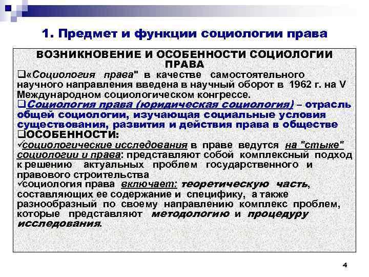 1. Предмет и функции социологии права ВОЗНИКНОВЕНИЕ И ОСОБЕННОСТИ СОЦИОЛОГИИ