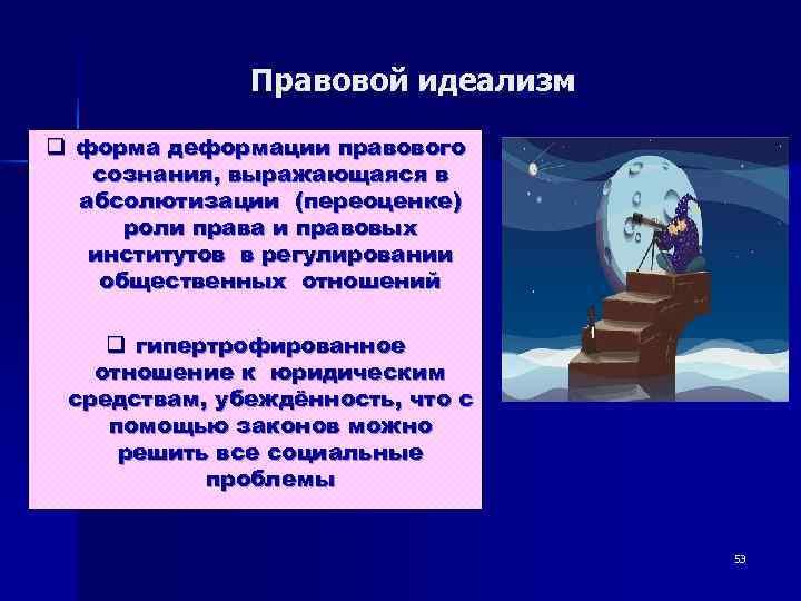 Правовой идеализм q форма деформации правового  сознания, выражающаяся в