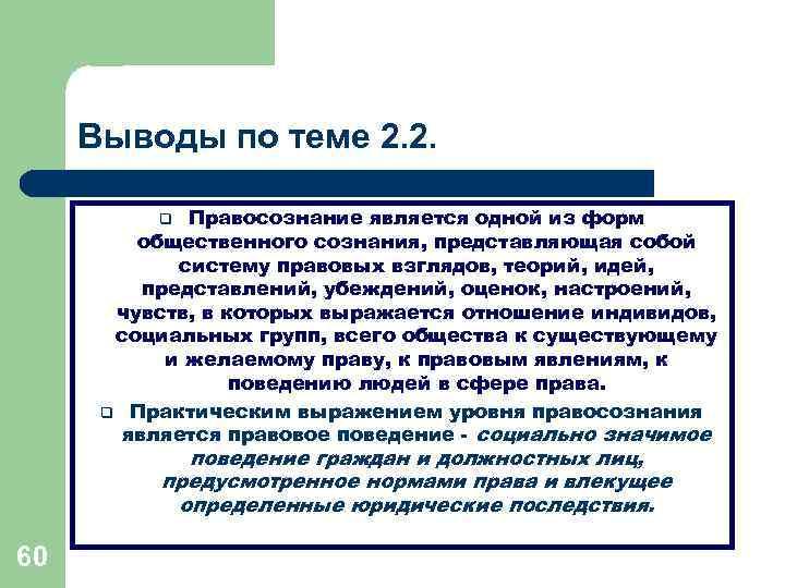 Выводы по теме 2. 2.   q  Правосознание является одной из