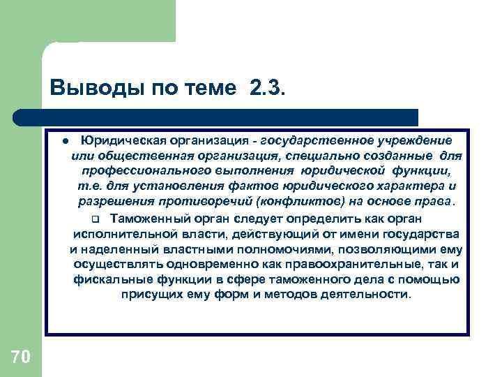 Выводы по теме 2. 3.   l Юридическая организация - государственное учреждение