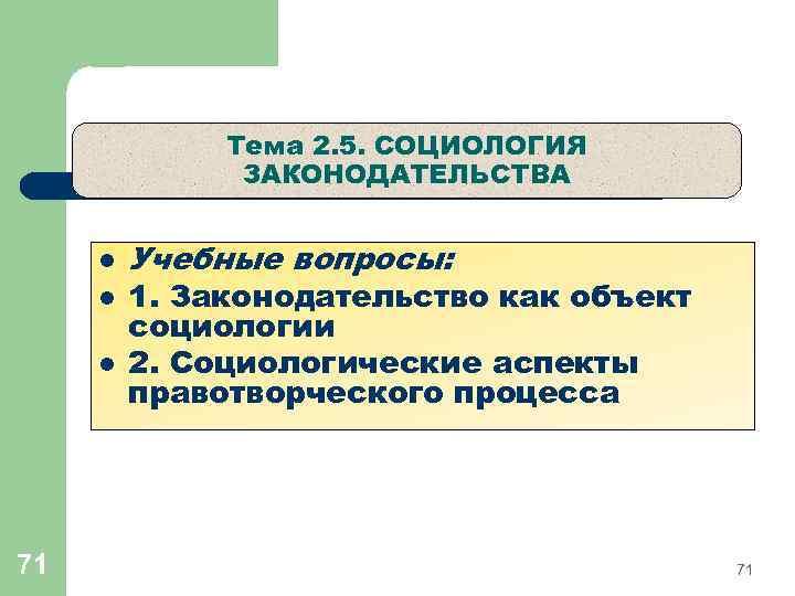 Тема 2. 5. СОЦИОЛОГИЯ    ЗАКОНОДАТЕЛЬСТВА  l