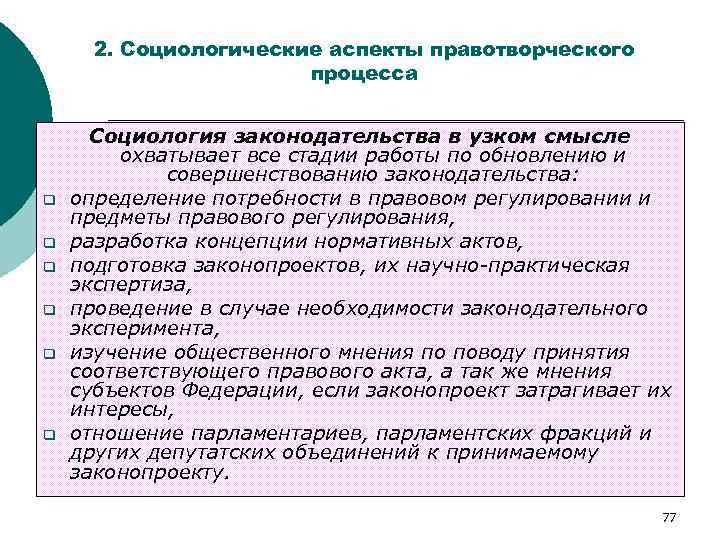 2. Социологические аспекты правотворческого    процесса   Социология законодательства в