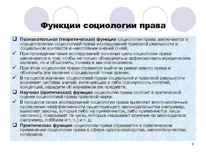 Функции социологии права q Познавательная (теоретическая) функция социологии права заключается в осуществлении