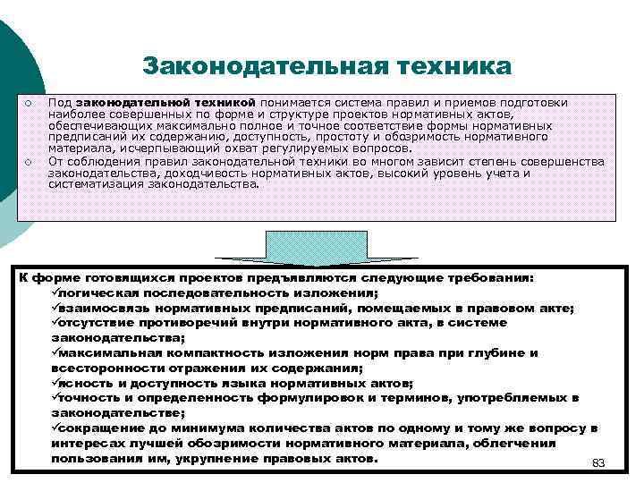 Законодательная техника ¡  Под законодательной техникой понимается система правил и