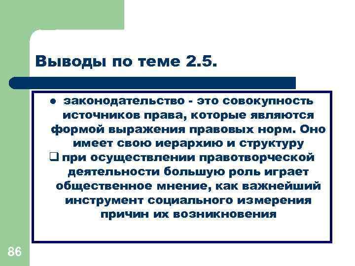 Выводы по теме 2. 5.   l законодательство - это совокупность