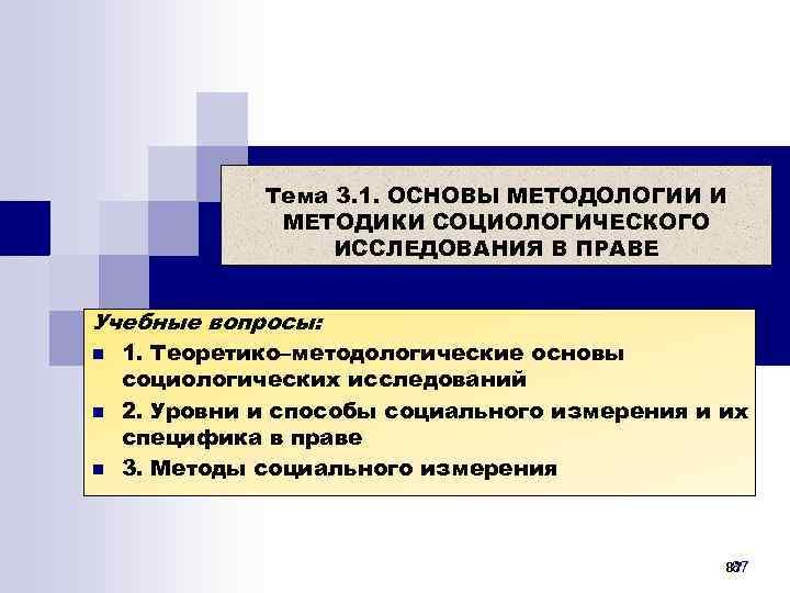 Тема 3. 1. ОСНОВЫ МЕТОДОЛОГИИ И    МЕТОДИКИ СОЦИОЛОГИЧЕСКОГО
