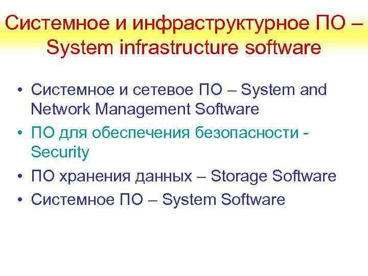 Системное и инфраструктурное ПО – System infrastructure software  • Системное и сетевое ПО