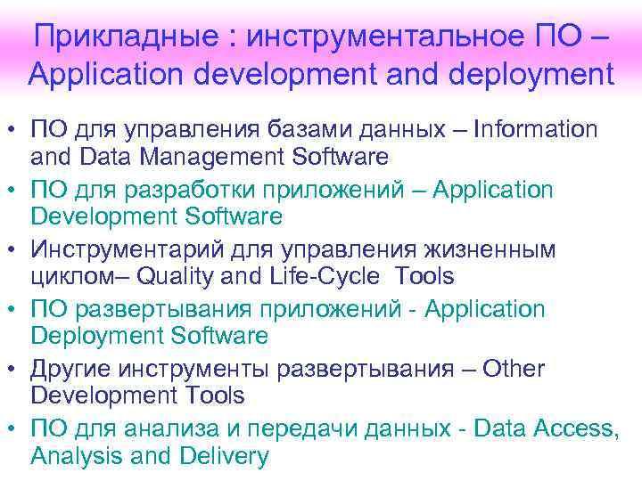 Прикладные : инструментальное ПО – Application development and deployment • ПО для управления