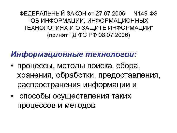 ФЕДЕРАЛЬНЫЙ ЗАКОН от 27. 07. 2006 N 149 -ФЗ