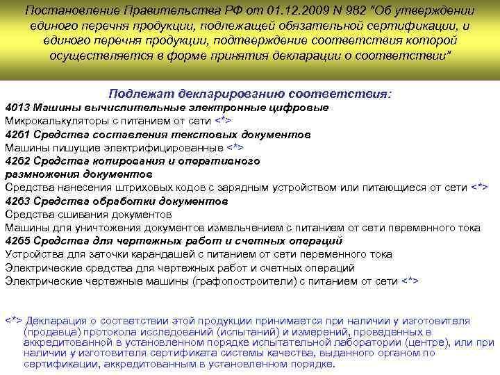 Постановление Правительства РФ от 01. 12. 2009 N 982