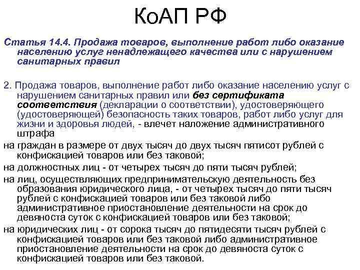 Ко. АП РФ Статья 14. 4. Продажа товаров, выполнение