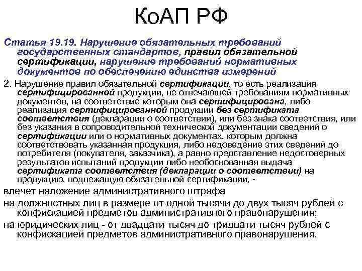 Ко. АП РФ Статья 19. Нарушение обязательных требований