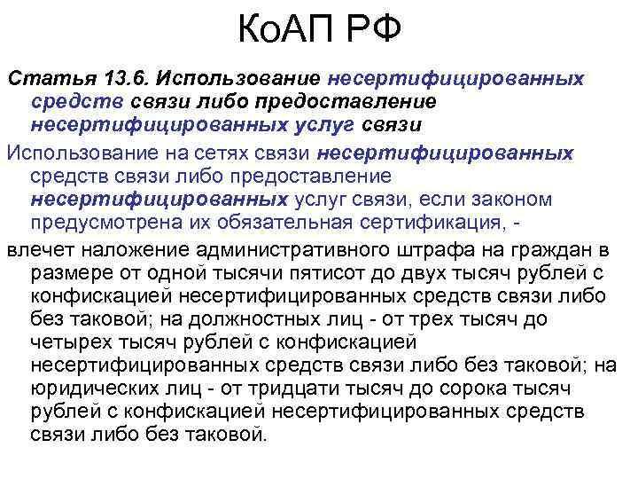 Ко. АП РФ Статья 13. 6. Использование несертифицированных