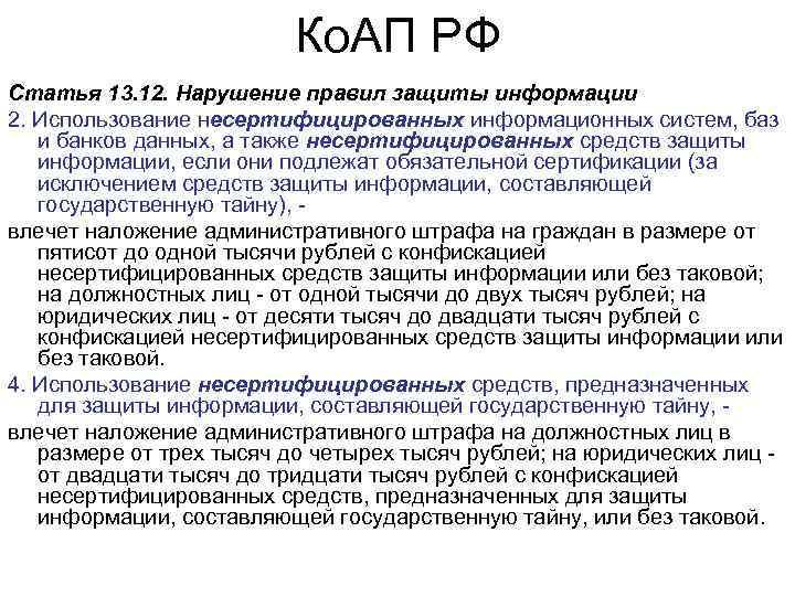 Ко. АП РФ Статья 13. 12. Нарушение правил защиты