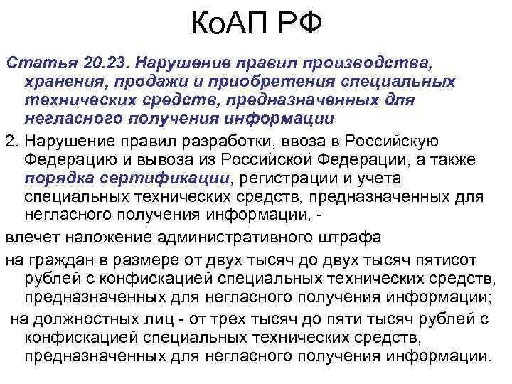Ко. АП РФ Статья 20. 23. Нарушение правил производства,