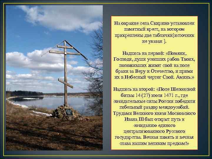 На окраине села Скирино установлен памятный крест, на котором прикреплены две таблички[источник