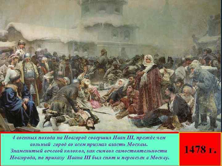 4 военных похода на Новгород совершил Иван III, прежде чем