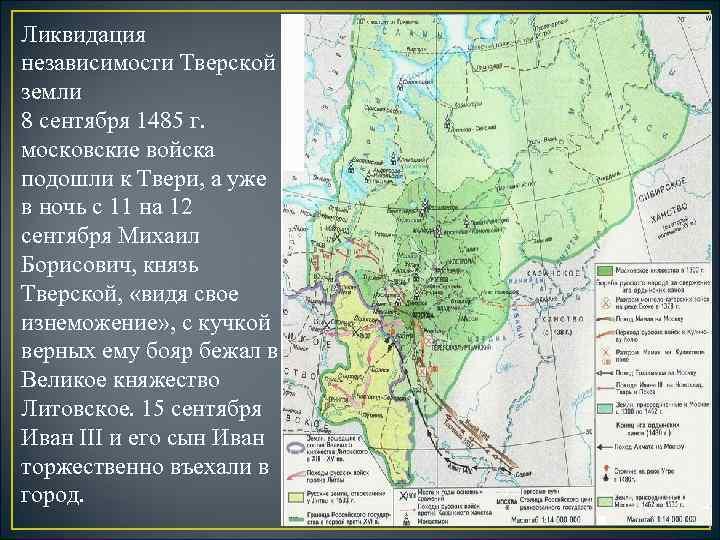 Ликвидация независимости Тверской земли 8 сентября 1485 г. московские войска подошли к Твери, а