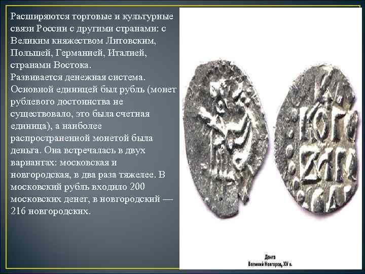 Расширяются торговые и культурные связи России с другими странами: с Великим княжеством Литовским, Польшей,