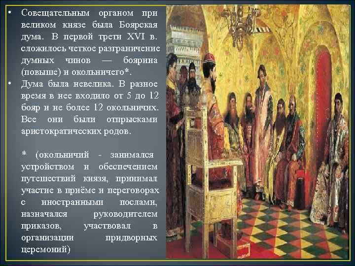 • Совещательным органом при  великом князе была Боярская  дума. В первой