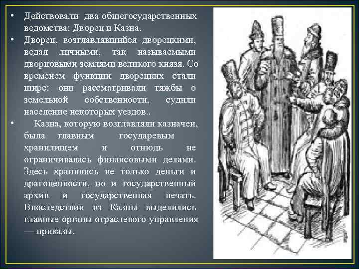 • Действовали два общегосударственных  ведомства: Дворец и Казна.  • Дворец, возглавлявшийся