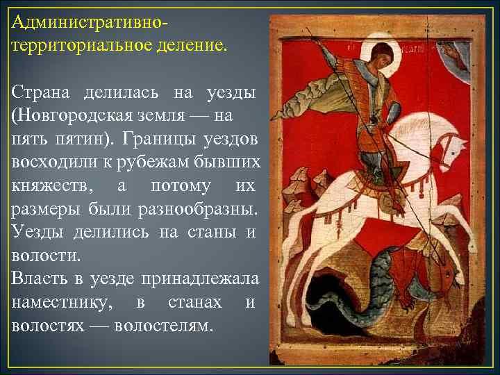 Административно- территориальное деление.  Страна делилась на уезды (Новгородская земля — на пять пятин).