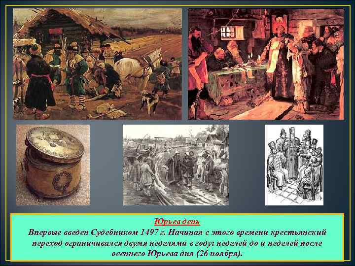 Юрьев день Впервые введен Судебником 1497 г. Начиная с